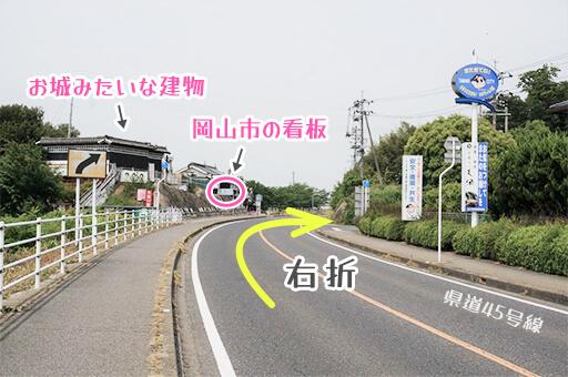 お城みたいな建物を岡山市の看板の手前の道を右折です。