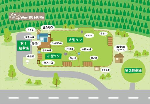 ドッグランわんこ村園内マップ