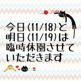 11/18(土)・11/19(日)は誠に勝手ながら臨時休園とさせていただきます