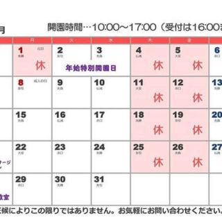 1月の開園カレンダー