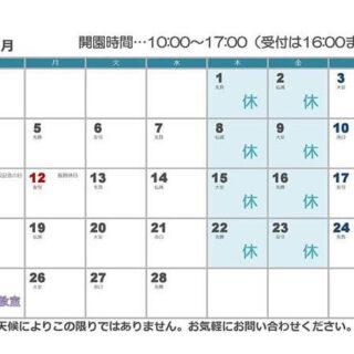 2月の開園カレンダーです。