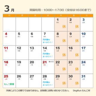 3月の開園カレンダーです