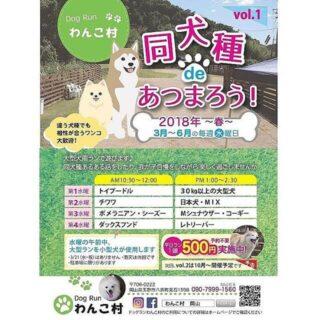 「同犬種 de あつまろう!vol.1」開催決定!