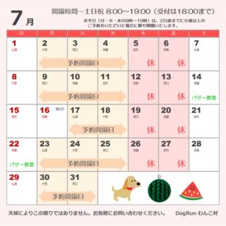 7月のカレンダーです(7月8月は開園日・時間が変わります)