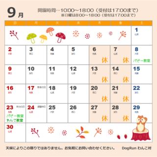 9月の開園カレンダーです