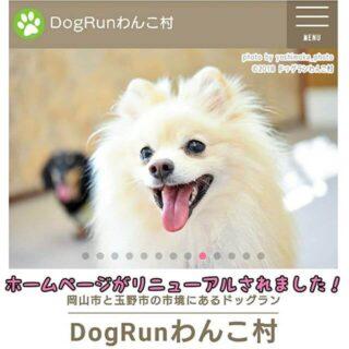 ドッグランわんこ村のホームページがリニューアルされました