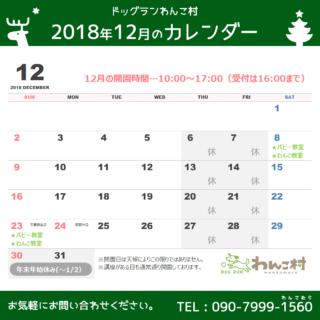 12月のカレンダーと年末年始のお休みについて