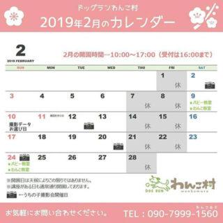 2月のカレンダーです