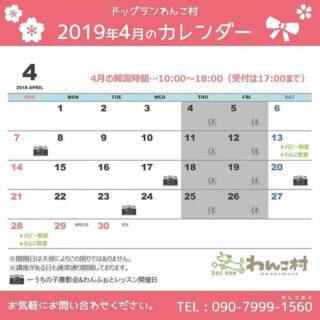 4月のカレンダーです