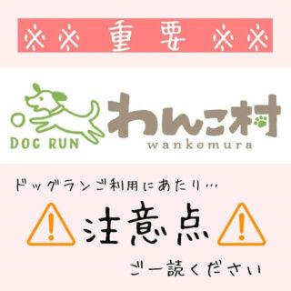 【重要】ドッグランご利用上の注意事項です!ご一読ください!