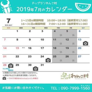 7月のカレンダーです