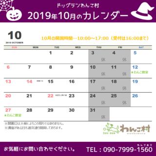 10月・11月・12月のカレンダーです