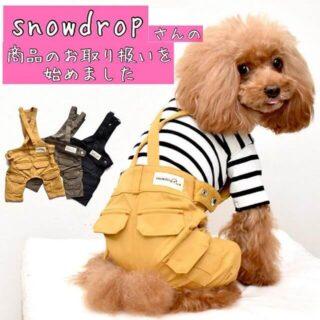 snowdrop_plusさんの商品をお取り扱いできることになりました〜