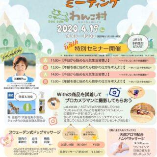 4月19日(日)『わんダフルミーティング』開催!