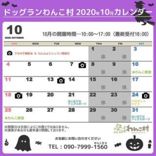 10月のカレンダーです