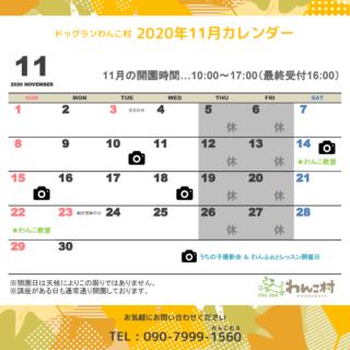 11月のカレンダーです