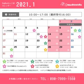 1月のカレンダーです