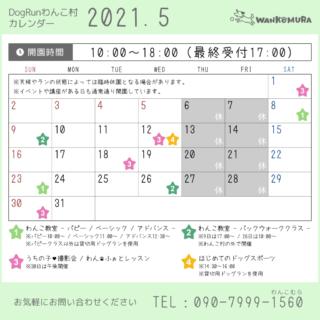 5月のカレンダーです