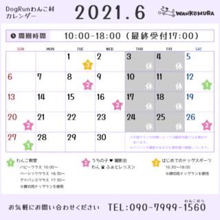 6月のカレンダーです