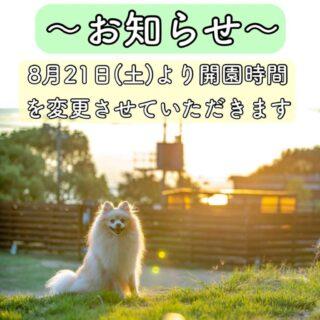 8月21日(土)〜9月末の開園時間について